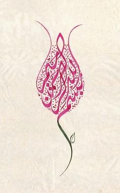 Islamic Flower Calligraphy