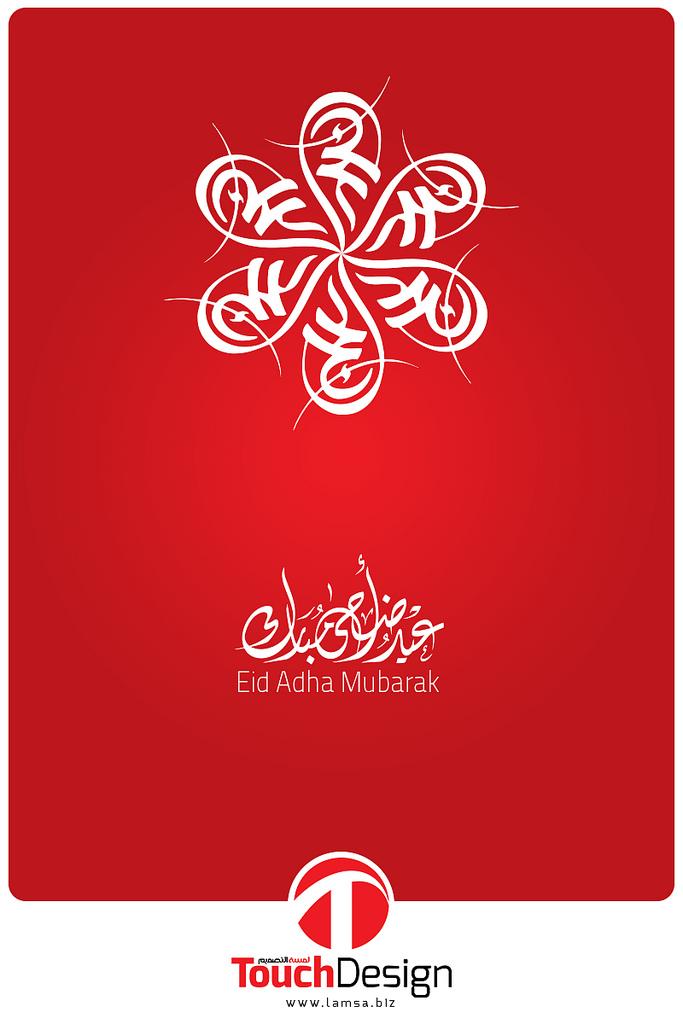 EID ADHA CALLIGRAPHY