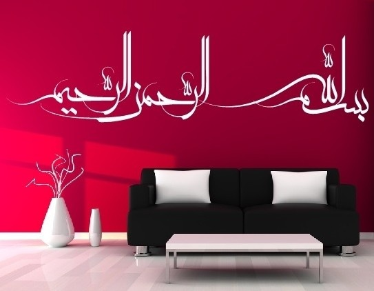 Interior Design Caligraphy Islamic