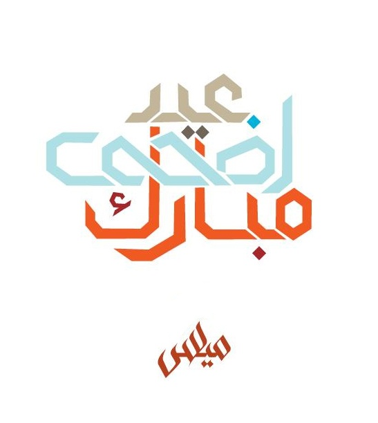eid-ul-adha-calligraphy