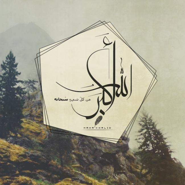 Allahu Akbar calligraphy poster