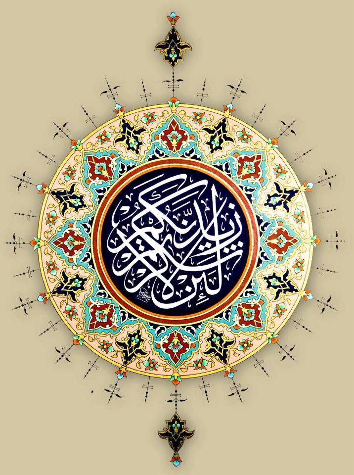 koran-calligraphy-tezhib