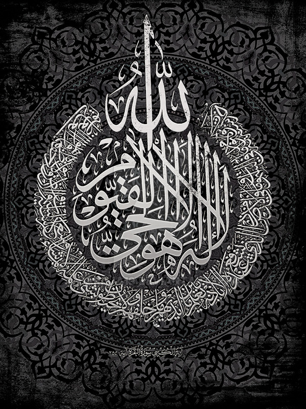 al_baqarah_2__255__ayat_kursi__by_baraja19-d6v5zrt