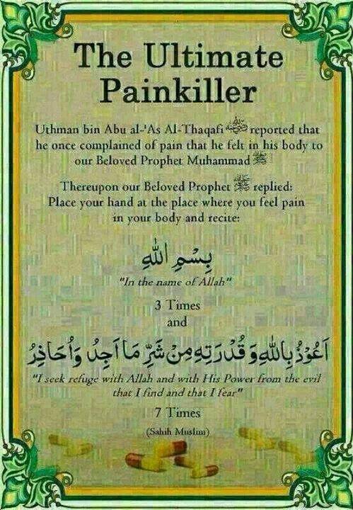 duaa-for-pain