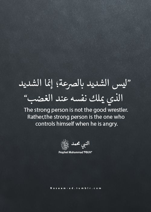 strong-person-in-islam